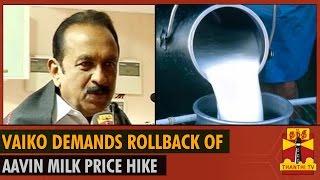 MDMK leader Vaiko demands rollback of Aavin Milk Price Hike - Thanthi TV