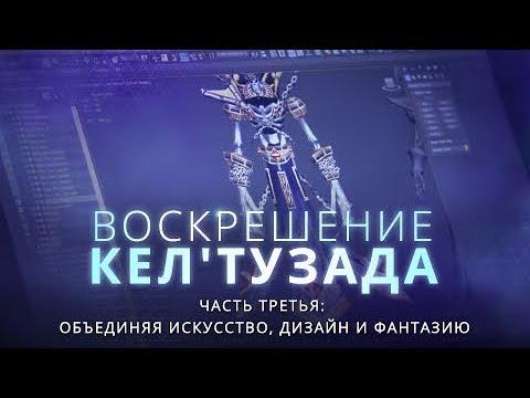 видео: «Воскрешение Кел'Тузада» №3 (субтитры)