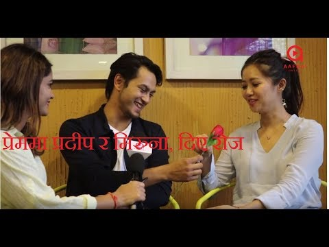 म पूजा र मिलन चाम्ससंग अन्तर्वाता दिन तयार छु Aafnai Online || Pradeep Khadka ||  Miruna Magar