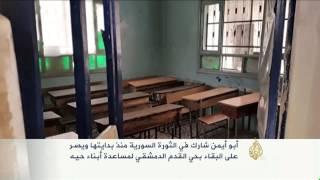 هذه قصتي- أبو أيمن مشارك بالثورة السورية منذ انطلاقها