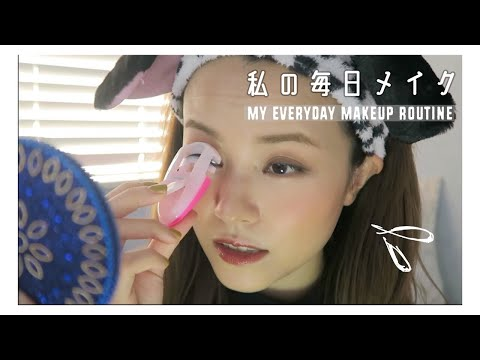 My EveryDay Makeup Routine   私の毎日メイク 秋edition?