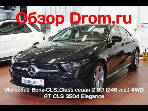Mercedes-Benz CLS-Class седан 2018 2.9D (249 л.с.) 4WD AT CLS 350d Elegance - видеообзор