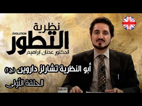 سلسلة نظرية التطور l الدكتور عدنان ابراهيم l الحلقة الأولى