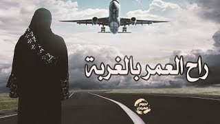 راح العمر بالغربة- اغاني حزينة توجع القلب2019