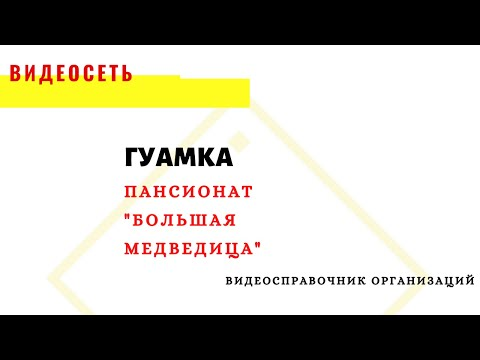 "ПАНСИОНАТ ""БОЛЬШАЯ МЕДВЕДИЦА"", ГУАМКА"