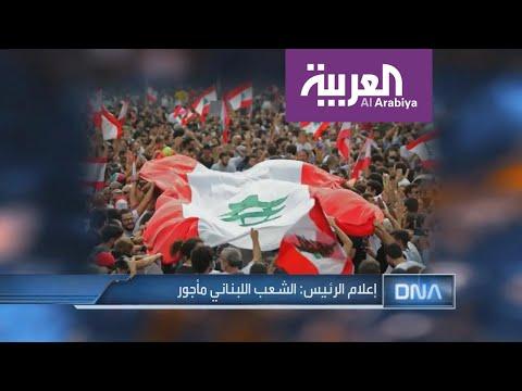 DNA | إعلام الرئيس: الشعب اللبناني مأجور  - نشر قبل 57 دقيقة