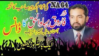 MPA PML N || I Love  Maryam Nawaz Sharif