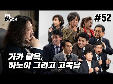 김어준의 다스뵈이다 52회 가카 탈옥, 하노이 그리고 고독남