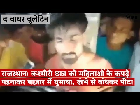 राजस्थानः कश्मीरी छात्र