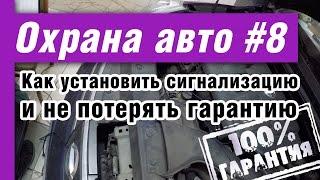 Гарантия на автомобиль – как не потерять при установке сигнализации?(, 2015-04-20T08:49:16.000Z)