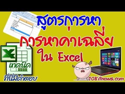 การหาค่าเฉลี่ย Excel 2003 2007 2010
