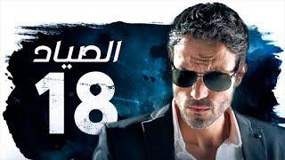 مسلسل الصياد - بطولة يوسف الشريف - الحلقة الثامنة عشر|ElSayad - Youssef ElSherif - Ep 18 - HD