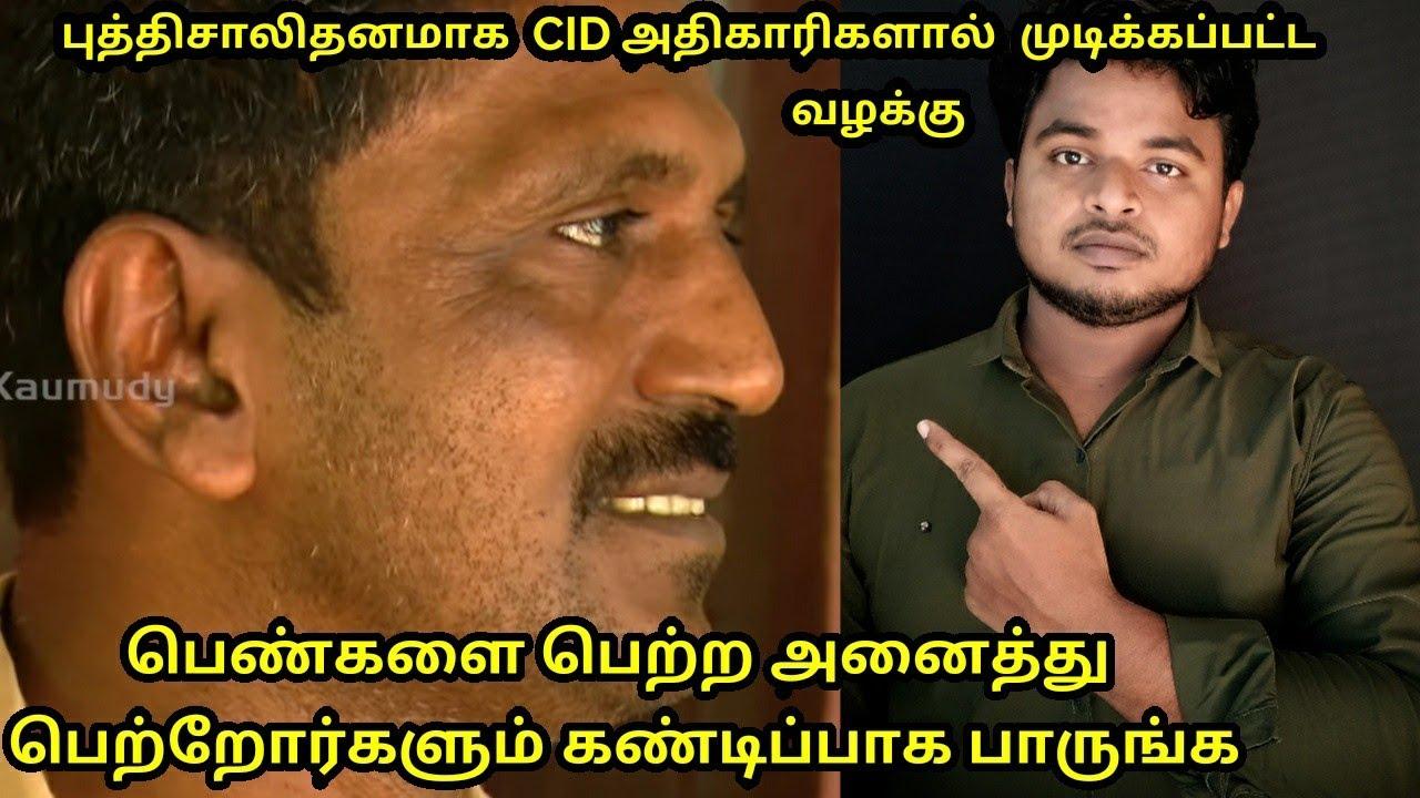 [Kerala Cr5] கேரள CID-களின் புத்திசாலி தனமான விசாரணை Story Of Rincycase|The paper cup