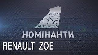 АВТО РОКУ-2019: автопробіг, Renault ZOE (Рено Зое)