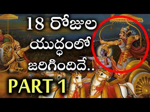 18 రోజుల కురుక్షేత్ర యుద్ధం లో జరిగిన ఊహించని సంఘటనలు| Kurukshetra War Secrets PART 01