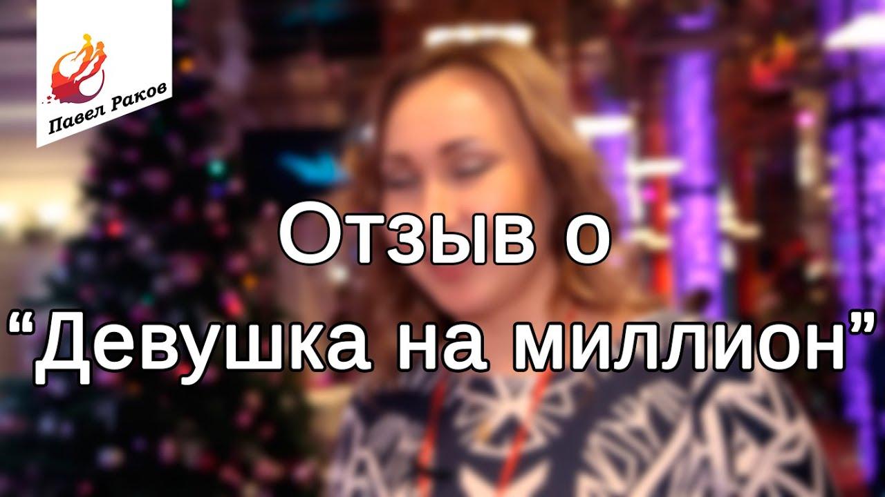 "Отзыв о тренинге Павла Ракова ""Девушка на миллион"", Татьяна"