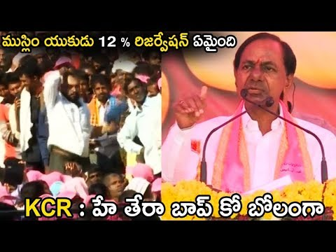 విరుచుకు పడ్డ కెసిఆర్ | KCR Fire on Minority Boy | TRS Party Public Meeting | Life Andhra Tv