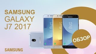 Samsung Galaxy J7 2017 - Инновации, которые можно почувствовать