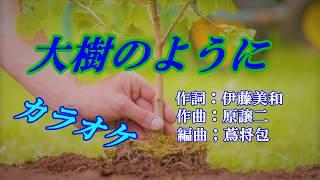 【新曲】大樹のように 大江裕 作詞:伊藤美和 作曲:原譲二 編曲;蔦将...