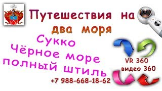 Сукко Чёрное море / Видео