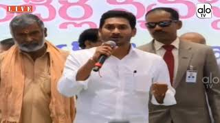YS Jagan Announcement Over Call Center Number 1902 | AP Grama Volunteer | CM Jagan Reddy | ALO TV