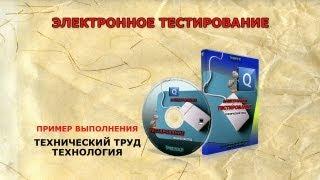 Электронное ТЕСТИРОВАНИЕ по технологии.