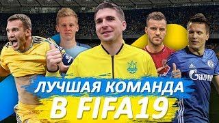 СБОРНАЯ УКРАИНЫ В FIFA 19