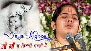 Tu Kitni Achhi Hai Maa O Maa । By Jaya Kishori Ji | Shyam Bhajan |