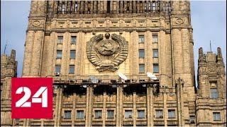 Срочно! МИД РФ ввел ответные санкции в отношении США thumbnail