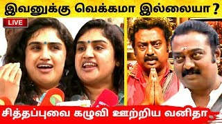 டேய் சரவணன் **** வெக்கமா இல்ல செருப்படி கொடுத்த Vanitha Vijayakumar ! Bigg Boss Tamil 3 ! Vijay TV