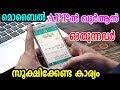 Mobile app ല് ഖുര്ആന് ഒതുന്നവര് സൂക്ഷിക്കുക | quran app | islamic speech malayalam marhaba media