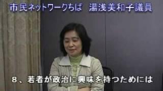千葉市議会議員 湯浅議員インタビュー PART2