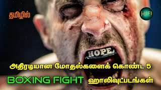 Top 5 boxing fight movies of all time hit/Tamildubbed/Hifihollywood