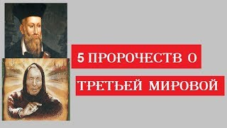 ПРЕДСКАЗАНИЯ О ТРЕТЬЕЙ МИРОВОЙ на 2018-2019 годы