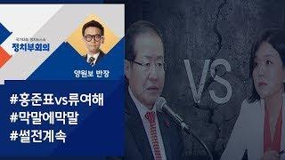 """[정치부회의] 홍준표 """"주막집 주모"""" vs 류여해 """"낮술 했나""""…충돌 격화"""