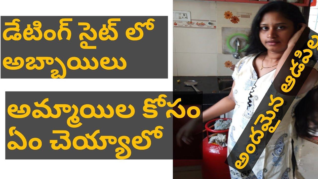 Get more matches on dating apps instantly|డేటింగ్ సైట్ లో అమ్మాయిలు వెతకడం ఎలా |Kusuma Telugu Vlogs
