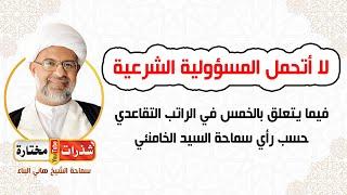تنويه من الشيخ هاني البناء لا أتحمل المسؤولية الشرعية بخصوص مسألة الخمس في الراتب التقاعدي