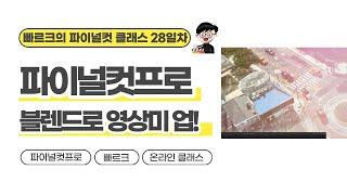 블렌드 모드를 활용한 영상미 업! | 빠르크의 파이널컷…