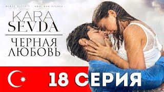 Черная любовь. 18 серия. Турецкий сериал на русском языке