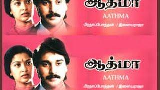 Athma Full Movie HD