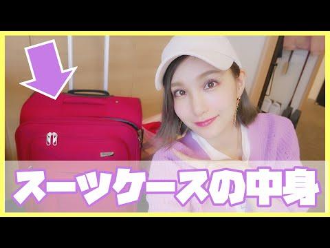 2泊3日 スーツケースの中身紹介!!【福岡旅行】