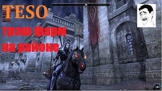The Elder Scrolls Online - Трэш Фарм на Районе(БЕЗ ЦЕНЗУРЫ).#96