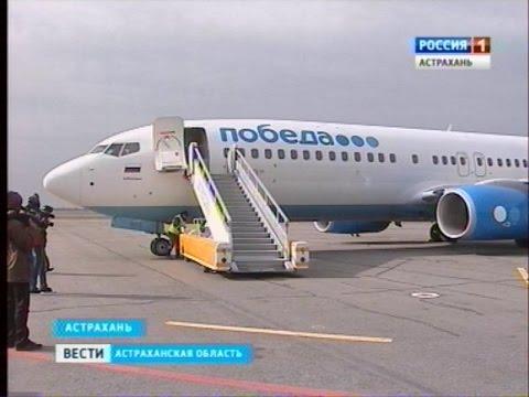 Лоукостер «Победа» совершил первый рейс в Астрахань