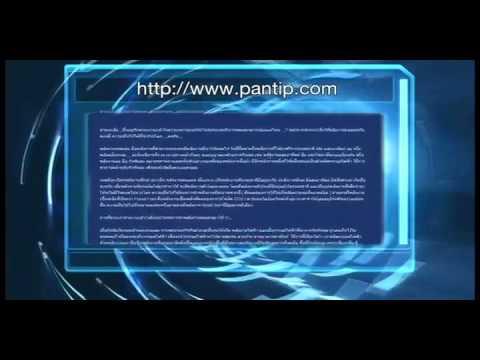 บริษัท อินเตอร์เน็ตมาร์เก็ตติ้ง จำกัด : www.pantip.com