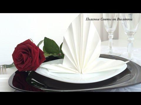 Записки о салфетках или 10 способов украшения стола