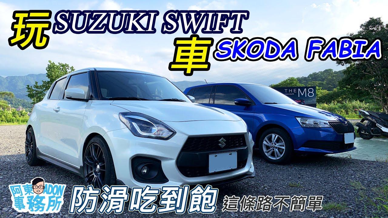 [玩車-1080HD]改裝車 原廠車 一起玩-SWIFT SPORT ft. SKODA FABIA 小車篇-阿東ft.阿元 蒯先生