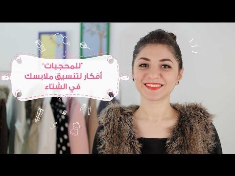 e10a9bc4078aa تعلمي خطوت الكونتورينغ المناسب لاطلالة الحجاب by مجلة سيدتي