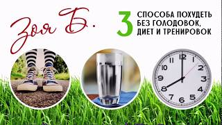 3 простых, реальных  и бесплатных способов похудеть без голодовок, диет и тренировок от ЗоиБ