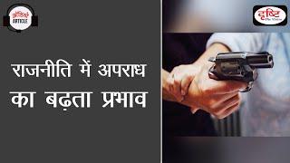 Criminalisation of Politics - Audio Article