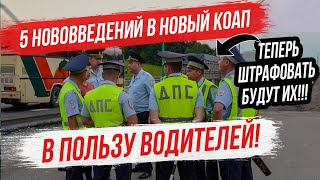 Инспекторов ГИБДД будут штрафовать!!! 5 изменений в новый КоАП в пользу водителей...